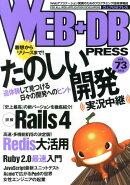 WEB+DB PRESS(vol.73)
