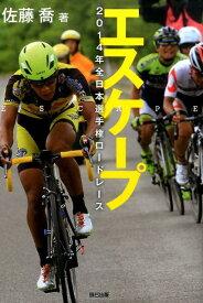 エスケープ 2014年全日本選手権ロードレース [ 佐藤喬 ]