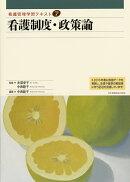 看護管理学習テキスト(第7巻)2010年度刷