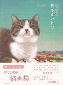 【バーゲン本】猫さえいればー陳珮怡画集 [ 陳 珮怡 ]