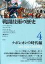 戦闘技術の歴史4 ナポレオンの時代編 ナポレオンの時代編 [ ロバート・B・ブルース ]
