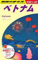 D21 地球の歩き方 ベトナム 2021〜2022