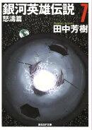 銀河英雄伝説(7(怒涛篇))