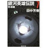 銀河英雄伝説(7(怒涛篇)) (創元SF文庫)