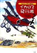 イカロス飛行隊(2)