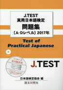 J.TEST実用日本語検定問題集[A-Dレベル](2017年)