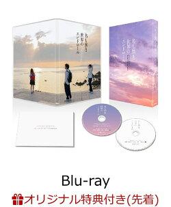 【楽天ブックス限定先着特典】名も無き世界のエンドロール 豪華版【Blu-ray】(映画ティザーA4ビジュアルシート)