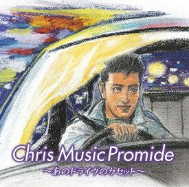 クリス ミュージック プロマイド ~あのドライヴのカセット~ [ (V.A.) ]