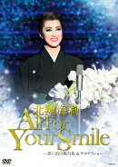 北翔海莉 退団記念DVD「All For Your Smile」-思い出の舞台集&サヨナラショーー