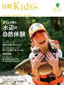日経Kids + 子どもを育む水辺の自然体験