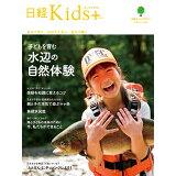 子どもを育む水辺の自然体験 (日経ホームマガジン 日経Kids+)
