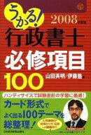 うかる!行政書士必修項目100(2008年度版)