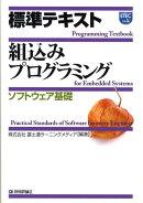 標準テキスト組込みプログラミング(ソフトウェア基礎)