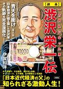一万円札になった男【劇画】渋沢栄一伝