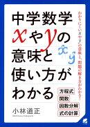 【謝恩価格本】中学数学 xやyの意味と使い方がわかる