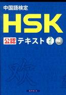 中国語検定HSK公認テキスト2級