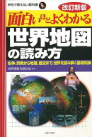 【バーゲン本】面白いほどよくわかる世界地図の読み方 改訂新版