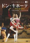 オランダ国立バレエ ドン・キホーテ (プロローグ付全3幕 ラトマンスキー版)