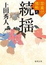 続揺 禁裏付雅帳九 (徳間文庫) [ 上田秀人 ]