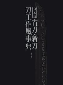 合本版 古刀・新刀刀工作風事典 [ 深江 泰正 ]