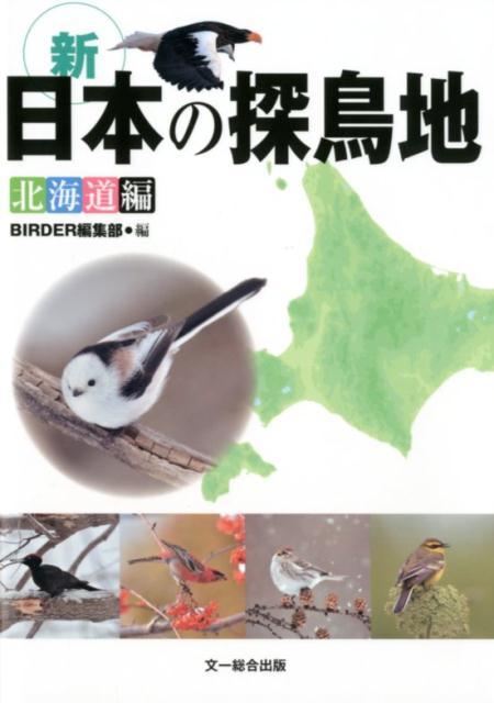 新・日本の探鳥地 北海道編 [ BIRDER編集部 ]