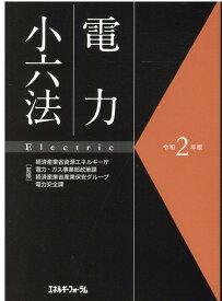 電力小六法(令和2年版) [ 経済産業省資源エネルギー庁電力・ガス事業 ]