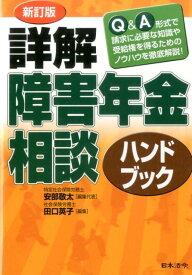 新訂版 詳解障害年金相談ハンドブック [ 安部敬太 田口英子 ]