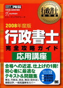 行政書士完全攻略ガイド〈応用講座〉(2008年度版)