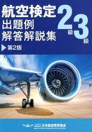 航空検定2級/3級出題例・解答解説集第2版