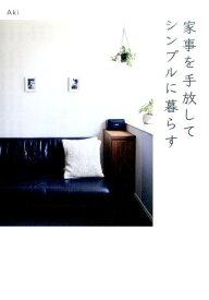 家事を手放してシンプルに暮らす (正しく暮らすシリーズ) [ Aki ]