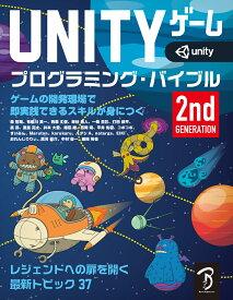 Unity ゲーム プログラミング・バイブル 2nd Generation [ 森 哲哉 ]