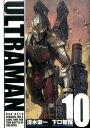 ULTRAMAN(10) (ヒーローズコミックス) [ 清水栄一(漫画家) ]