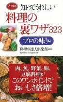 【バーゲン本】知ってうれしい料理の裏ワザ323 プロの味!編
