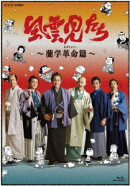 風雲児たち 蘭学革命篇【Blu-ray】