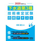 下水道第3種技術検定試験合格テキスト(2020-2021年版)