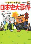 ねこねこ日本史でよくわかる日本史大事件