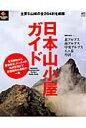 日本山小屋ガイド 主要5山域の全264軒を網羅 (エイムック)