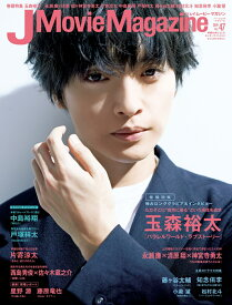 J Movie Magazine Vol.47 (パーフェクト・メモワール)