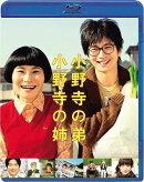 小野寺の弟・小野寺の姉【Blu-ray】