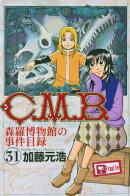 C.M.B.森羅博物館の事件目録(31)