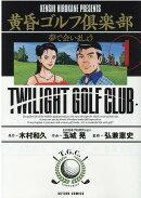 黄昏ゴルフ倶楽部(1)