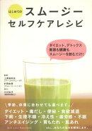 【バーゲン本】はじめてのスムージーセルフケアレシピ
