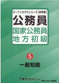公務員国家公務員・地方初級(5) 一般知能 (オープンセサミシリーズ) [ 東京アカデミー ]