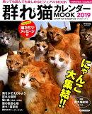 群れ猫カレンダーMOOK(2019)