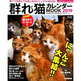 群れ猫カレンダーMOOK(2019) (SUMエンタメMOOK)