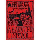 幽霊島 (創元推理文庫)