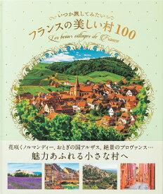 いつか旅してみたい フランスの美しい村100 [ パイ インターナショナル ]