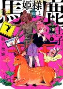 馬姫様と鹿王子 1