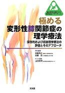 極める変形性膝関節症の理学療法