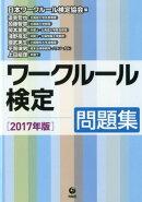ワークルール検定問題集(2017年版)